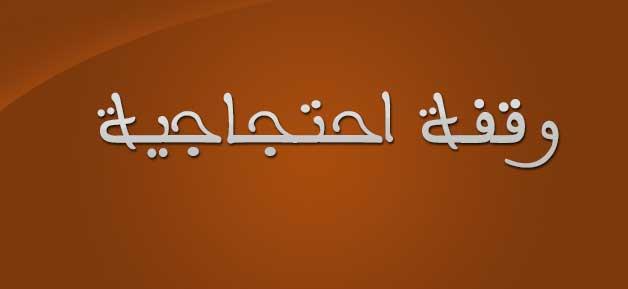 wa9fa e7tijejia