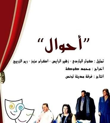 masra7iyet a7wel