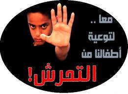 e3tide2 jenssi 3ala elatfel