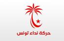 nidaa-tounes-logo-officiel-640x405