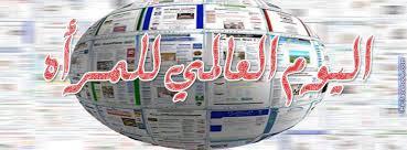 elyawem el3alami lilmar2a