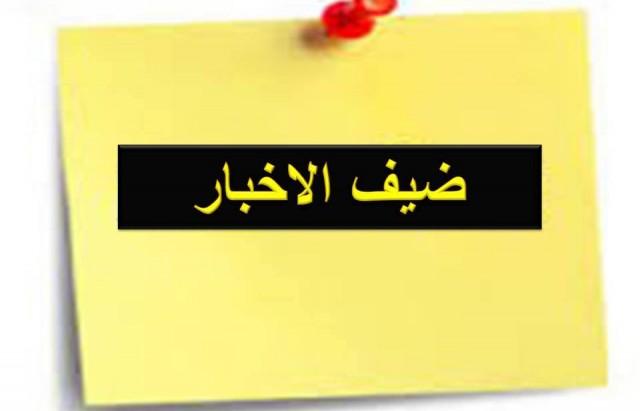 dayf ela5bar