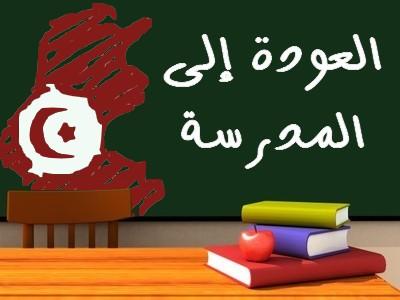 العودة المدرسية