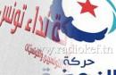 النهضة-ونداء-تونس