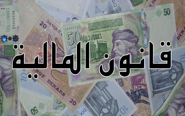 قانون المالية