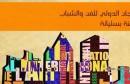 انطلاق فعاليات المهرجان الدولي للفن والمدينة والشباب
