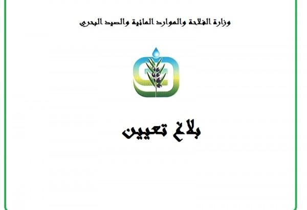 وزارة الفلاحة بلاغ