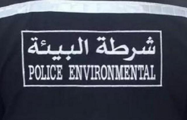 شرطة-البيئة