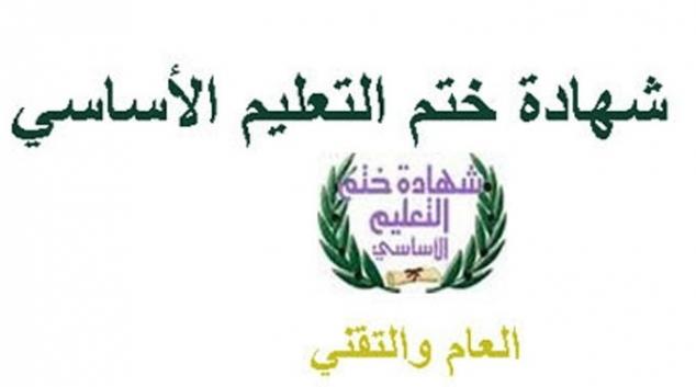 وزارة التربية تفتح باب الترشح لاجتياز امتحاني شهادتي ختم التعليم