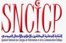 نقابة-المكلفين-بالاعلام-640x373