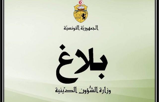 بلاغ وزارة الشؤون الدينية