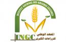 المعهد الوطني للزراعات الكبرى ببوسالم