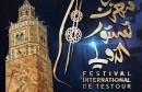 مهرجان المالوف
