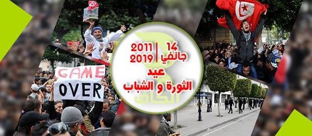 الذكرى الثامنة للثورة التونسية