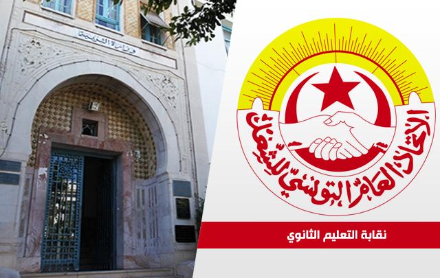 وزارة التربية و نقابة التعليم الثانوي