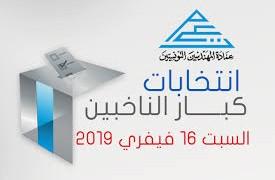 انطلاق انتخابات مجلس كبار الناخبين لعمادة المهندسين التونسيين