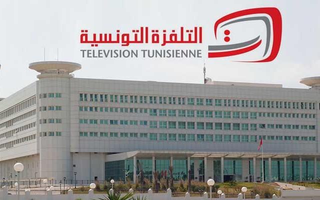 التلفزة-التونسية-640x400