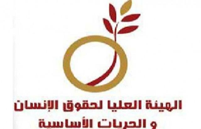 الهيئة العليا لحقوق الإنسان والحريات الأساسيّة