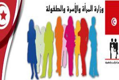 وزارة المراة