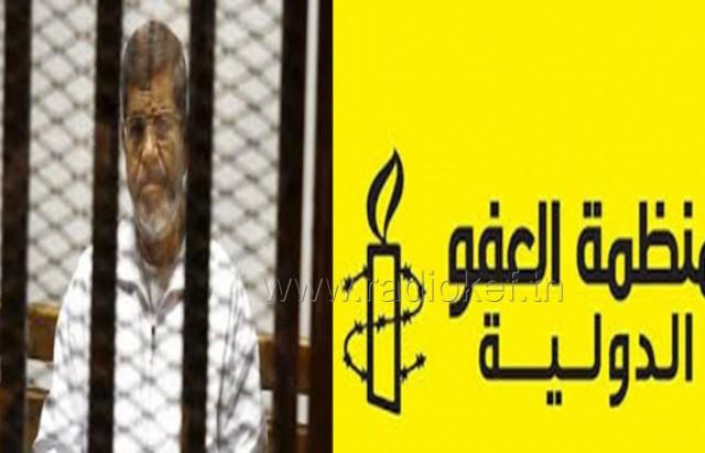 منظمة العفو الدولية تدعو السلطات المصرية لإجراء تحقيق نزيه في ظروف وفاة الرئيس السابق محمد مرسي