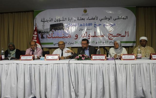 افتتاح الملتقى الوطني لأعضاء بعثة الحج