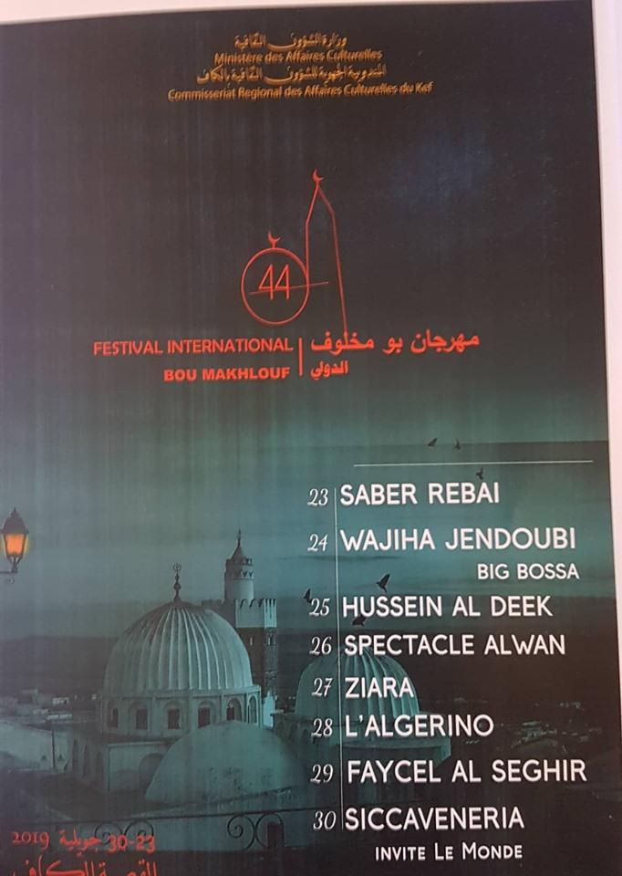 مهرجان بومخلوف الدولي