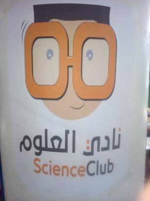 نادي العلوم