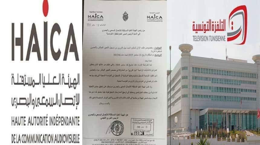التلفزة تبدأ في إجراءات ضمان مشاركة نبيل القروي في المناظرة مع قيس سعيد
