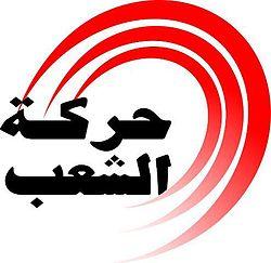 Mouvement_Echaab
