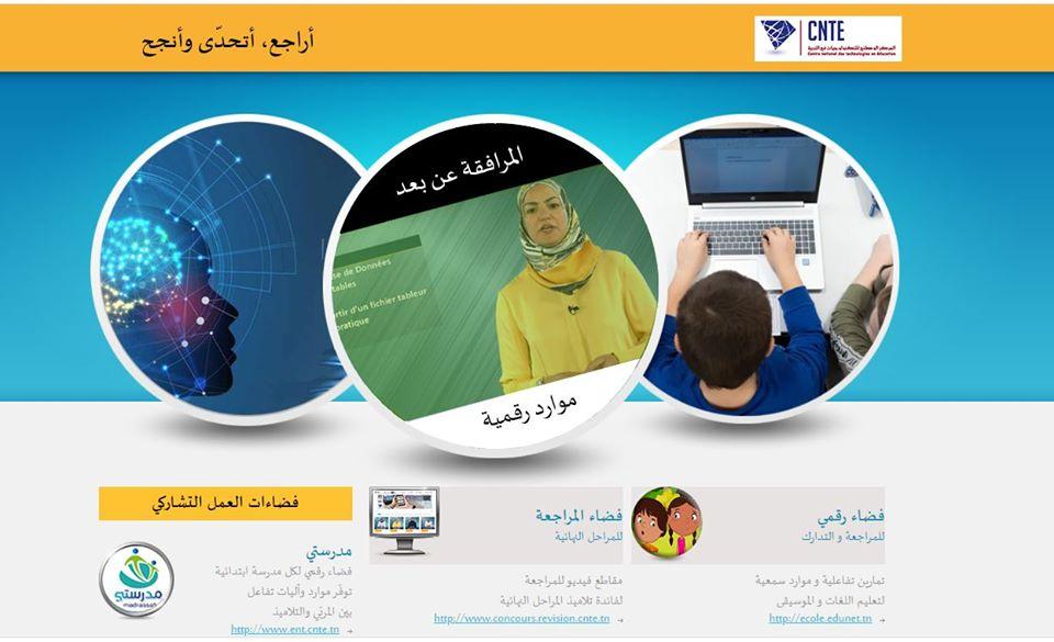 المركز الوطني للتكنولوجيا في التربية