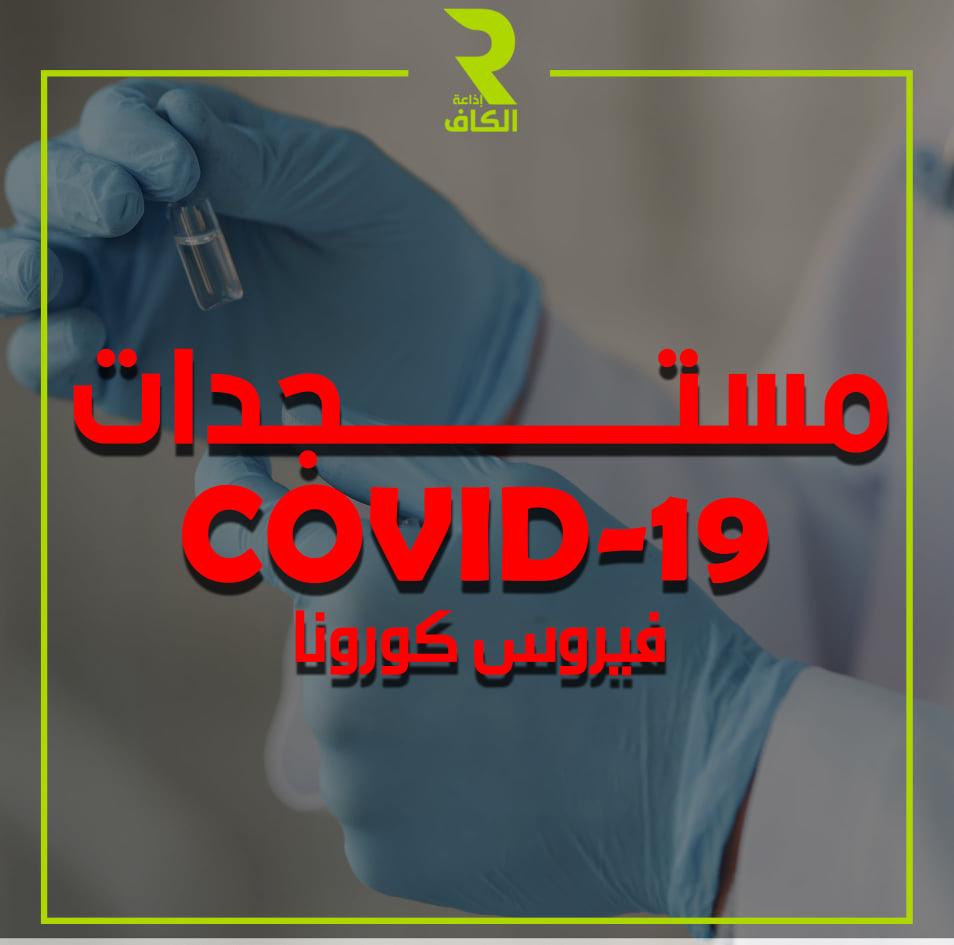 مستجدات فيروس كورونا