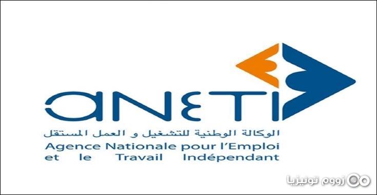 الوكالة الوطنية للتشغيل المستقل