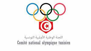 اللجنة الوطنية الأولمبية التونسية